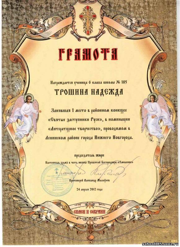 Итоги святые заступники руси конкурс 2017 год