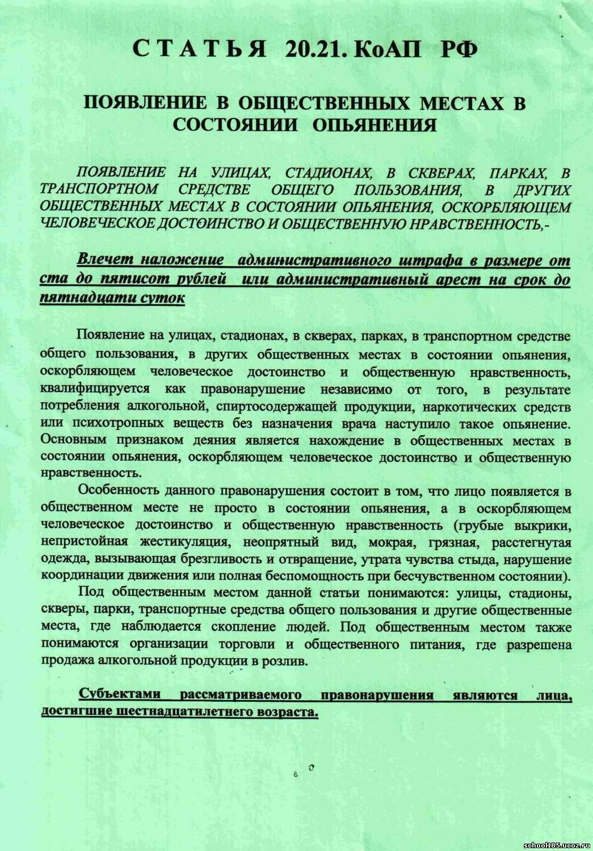 бедствия статья коап за торговлю пиво после 23:00 Ростовская область